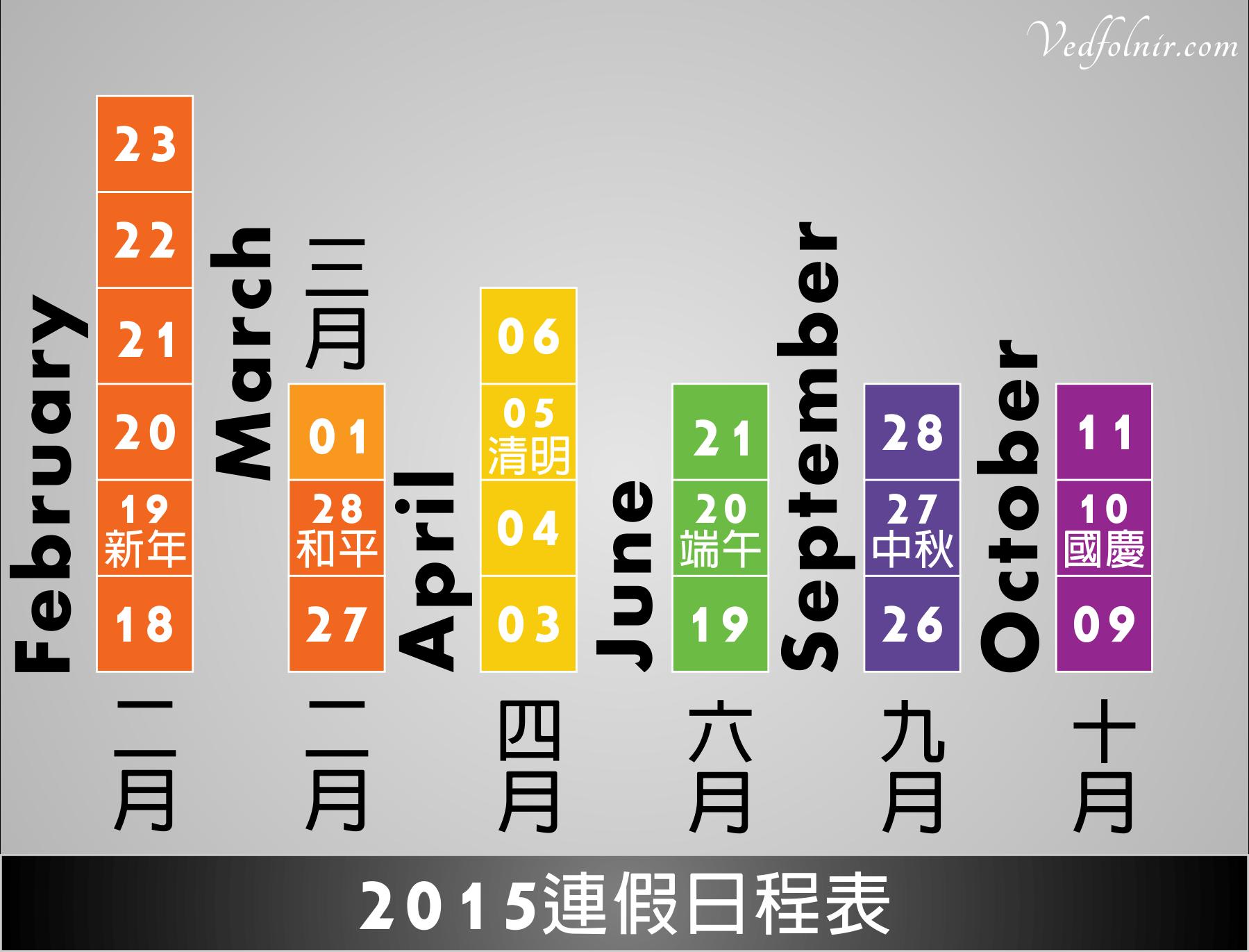 2015-104-年-放假-假期-連假-日程表-vedfolnir-deigned