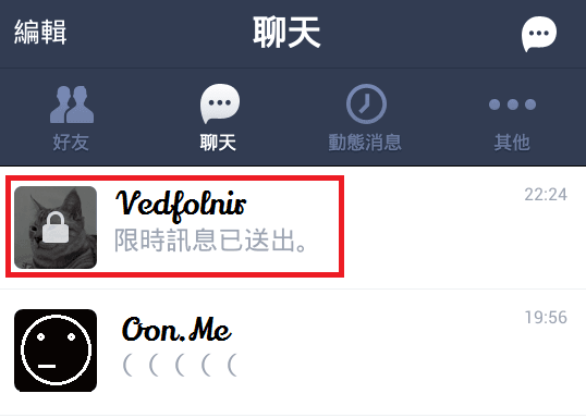 Line-Messenger-Chat-Secret-Security-Safe-Function-限時聊天-名單-Vedfolnir-1