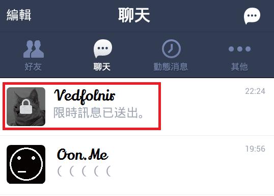 Line-Messenger-Chat-Secret-Security-Safe-Function-限時聊天-名單-Vedfolnir-1
