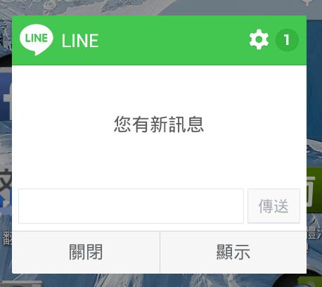 Line-Messenger-Chat-Secret-Security-Safe-Function-限時聊天-通知-Vedfolnir-7