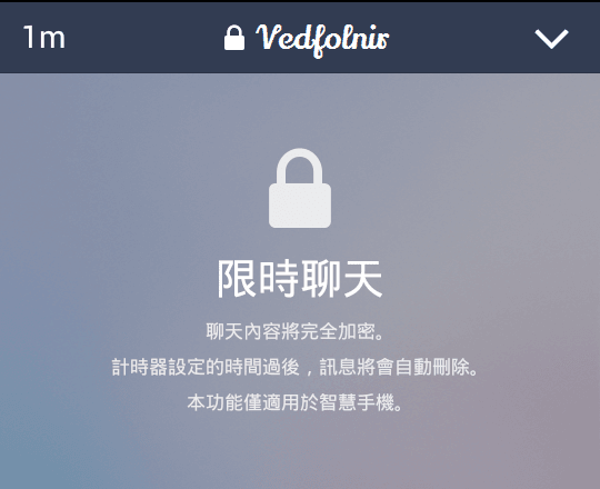 Line-Messenger-Chat-Secret-Security-Safe-Function-限時聊天-Vedfolnir-3