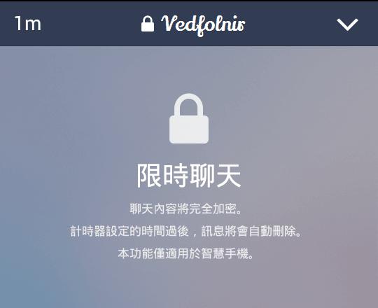 Line-Messenger-Chat-Secret-Security-Safe-Function-限時聊天-Vedfolnir-3