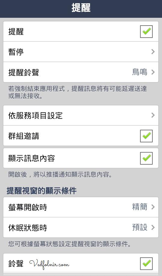 Line-Messenger-Setup-通訊軟體-提醒介面-Alarm-vedfolnir