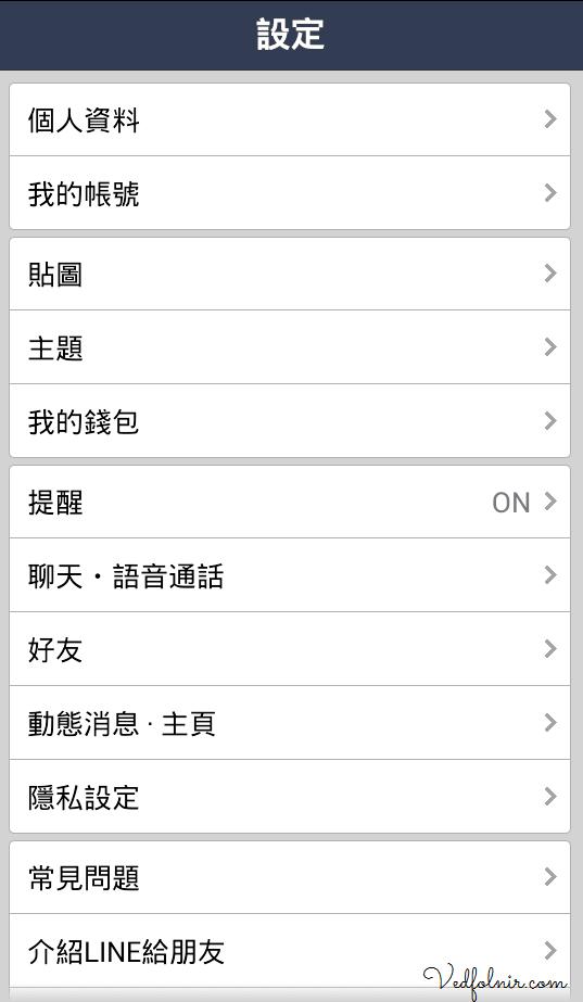 Line-Messenger-Setup-通訊軟體-設定-Alarm-vedfolnir