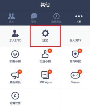 Line-Messenger-Stick-Setup-01-vedfolnir