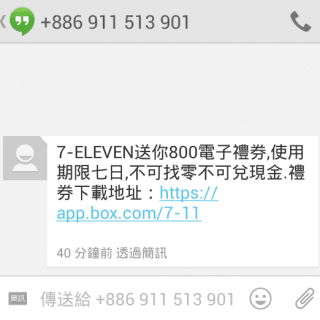 scam-phone-message-7-11-800-vedfolnir