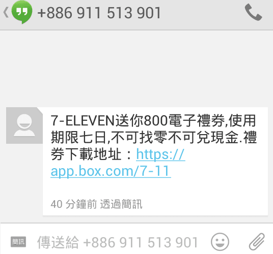 scam-phone-message-7-11-800-vedfolnir