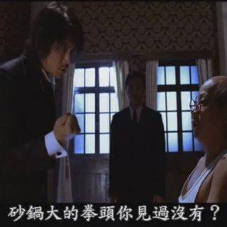 砂鍋大的拳頭你見過沒有-KungFu-功夫-周星馳