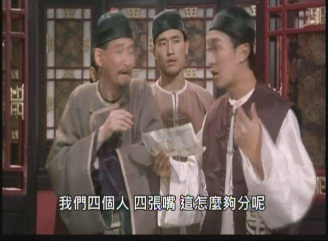 Movie_Chou_我們四個人四張嘴-這怎麼夠分呢-funny