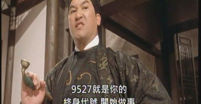 Movie_Chou_9527就是你的終身代號開始做事