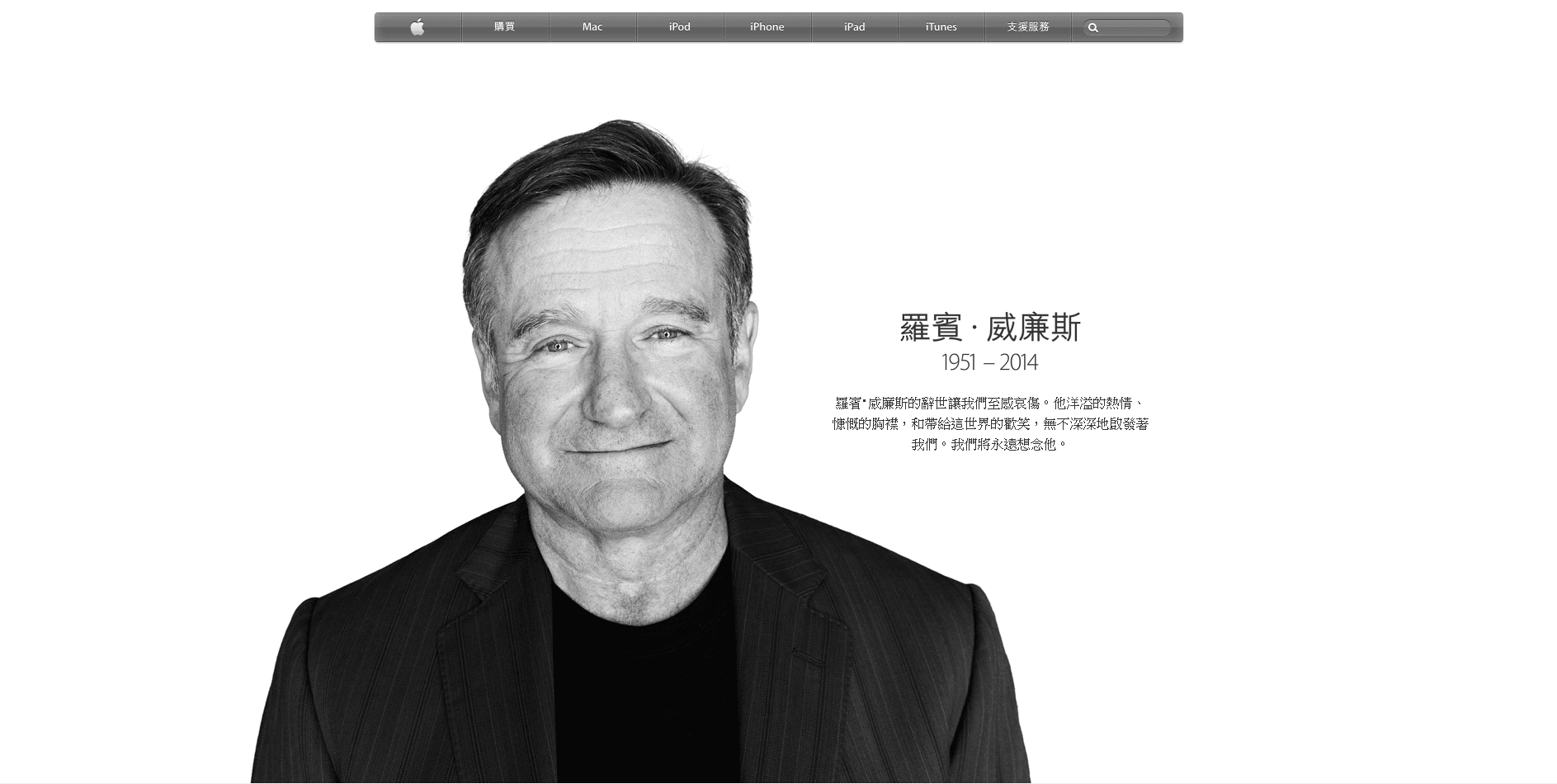 Robin-Williams-Apple-Homepage-for-Memories
