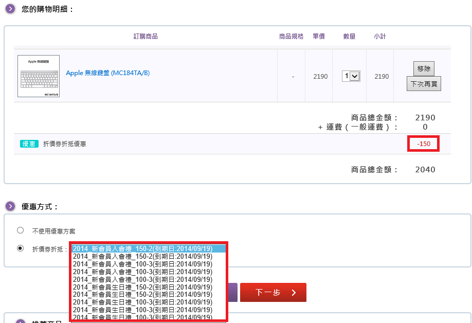 UDN-Shopping-購物車-結帳明細-優惠方式-折價券折抵-Vedfolnir