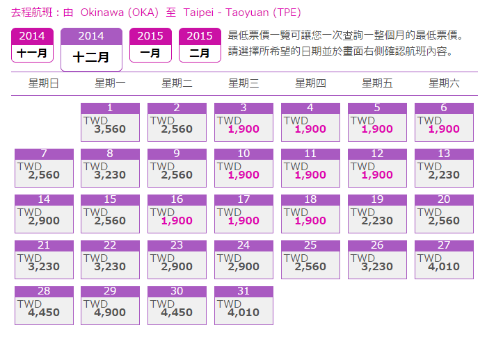 10-FlyPeach-Airline-Okinawa-Taipei-Month-TWD-Cheap-Ticket