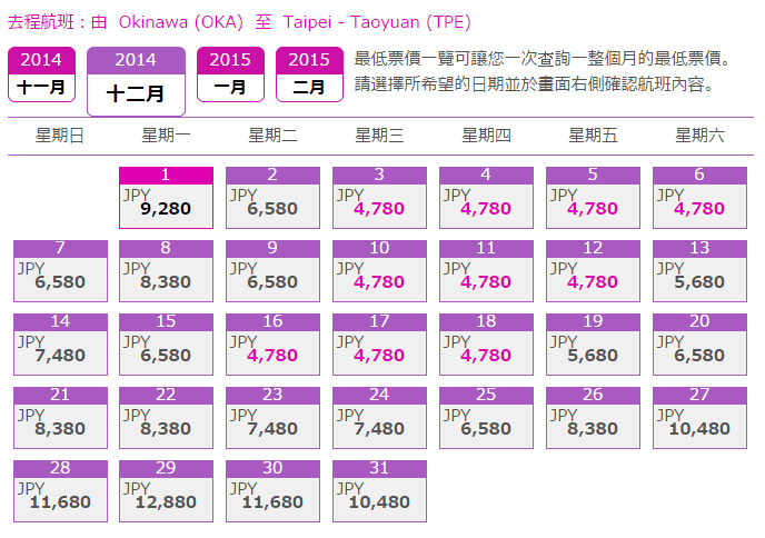 11-FlyPeach-Airline-Okinawa-Taipei-Month-JPY-Cheap-Ticket