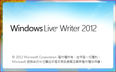 WordPress 離線編輯工具 Windows Live Writer 2012 介紹與教學(部落格Blogger適用)