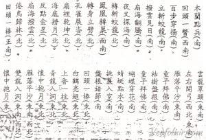 Chinese Sample for OCR Testing 中文字 OCR 光學辨識免費線上工具網站「OnlineOcr」與「NewOcr」測試介紹