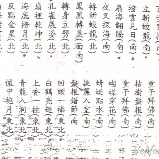 Chinese Sample for OCR Testing 中文字 OCR 光學辨識免費線上工具網站「OnlineOcr」與「NewOcr」測試介紹