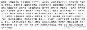 Chu Shi Biao OCR Testing 中文字 OCR 光學辨識免費線上工具網站「OnlineOcr」與「NewOcr」測試介紹