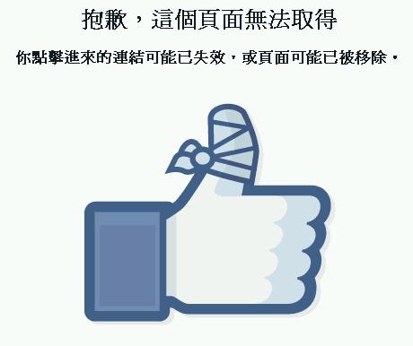 Facebook-抱歉-這個頁面無法取得-連結可能已失效-Vedfolnir