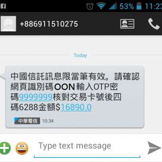 Chinatrust-Bank-Credit-Card-Trade-OTP-Message