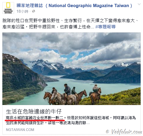 National Geographic Magazine Taiwan Facebook Page Share Mistake 02 當國家地理雜誌(National Geographic)都出現語言癌時