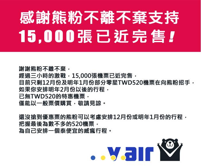 V-AIR-15000-520-NTD-Cheap-Ticket-Airplane-Vedfolnir