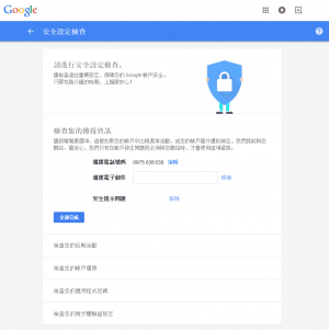 Google-Account-Security-Check