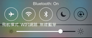 Apple_Airplane_Flight_Mode_Wifi_Wireless_Network_Bluetooth_Vedfolnir