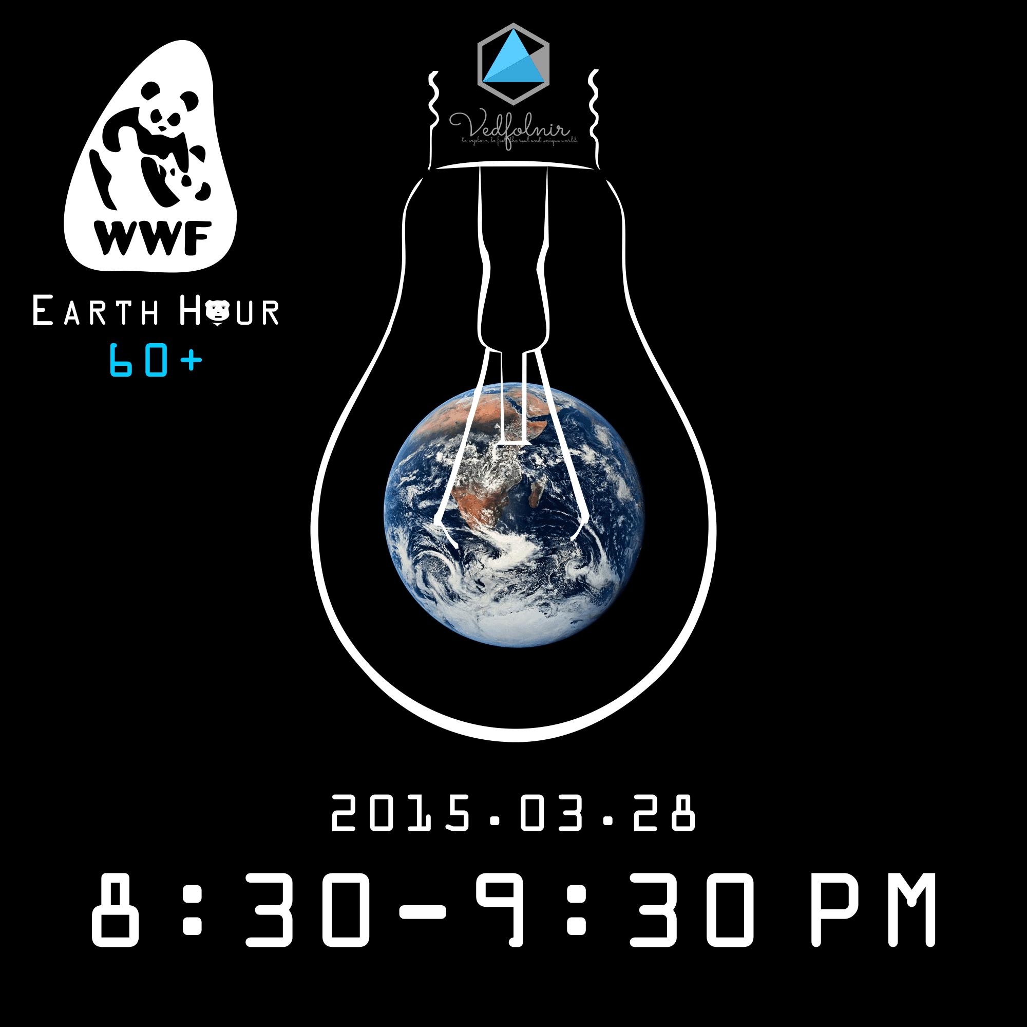 Earth_Hour_2015_地球一小時_60_Plur_V熊_Vedfolnir_Designed