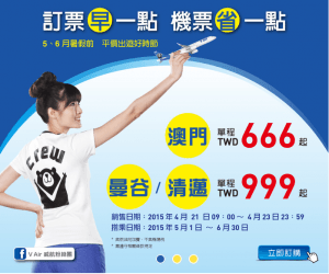 廉價航空-威航-56月-特惠機票資訊-曼谷-清邁-澳門