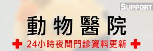 全臺灣動物醫院提供寵物24小時夜間門診服務的獸醫院清單