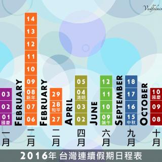 2016-台灣-連續假期日程表