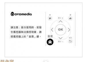 Ovomedia-Pchome-Shopping