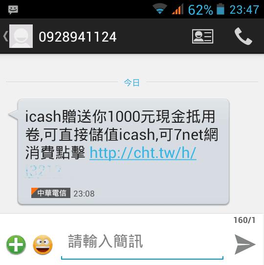 icash 贈送你 1000 元現金抵用卷 可直接儲值icash 可7net網消費點擊