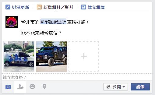 臉書_新增相片_上傳