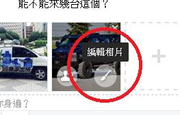 臉書_新增相片_編輯照片