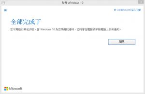 Windows-10-預約-免費升級-安裝-全部完成