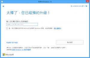 Windows-10-預約-免費升級-安裝-輸入電子郵件接收通知