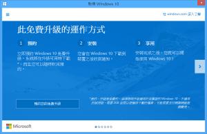 Windows-10-預約-免費升級-安裝