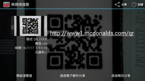 Mcdonalds-Secret-QR-Code-Scan-麥當-秘密碼-美國官網-統一設計