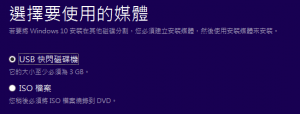 Windows-10-MediaCreationToolx-Select-Media