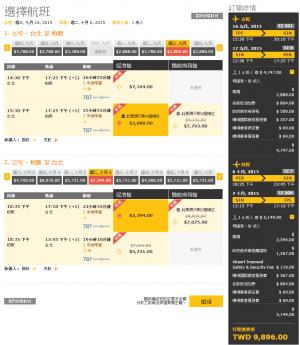 廉價航空-酷航-Scoot-Airplane-Fly-Order-Booking-Cheap-Discount-Ticket-0810