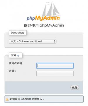 Linux-MySQL-phpMyAdmin-Login-Webpage
