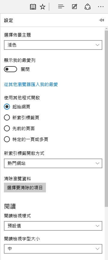 Microsoft-Edge-Setting-設定-05