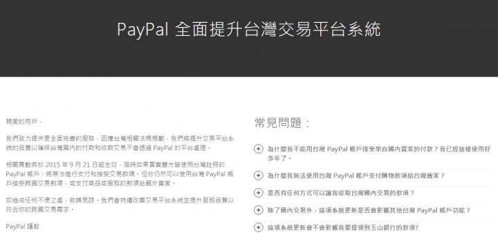 Paypal_全面提升台灣交易平台系統服務品質_電子支付機構管理條例