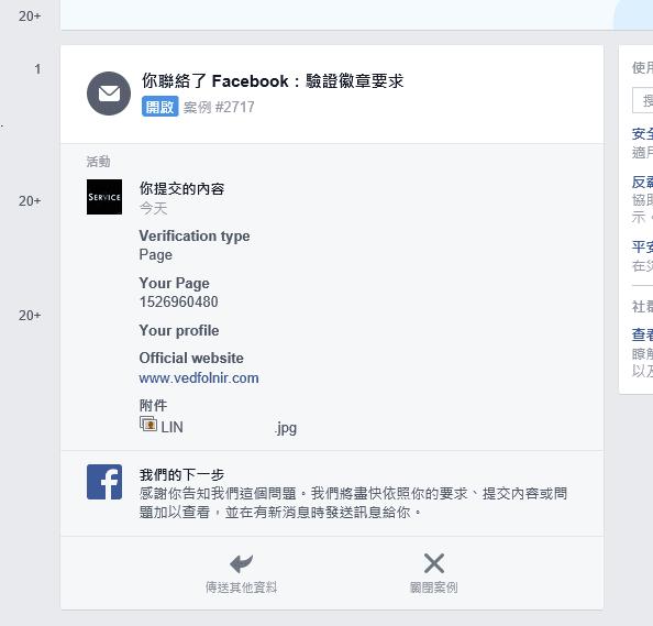 Facebook-臉書-驗證徽章要求-聯絡臉書