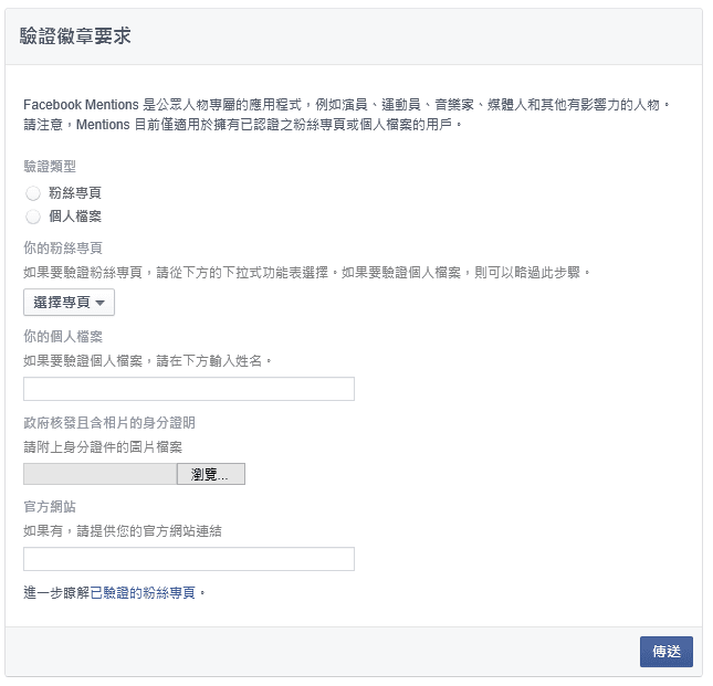 Facebook-臉書-驗證徽章要求
