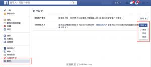 Facebook-Video-Auto-Play-臉書影片自動播放設定