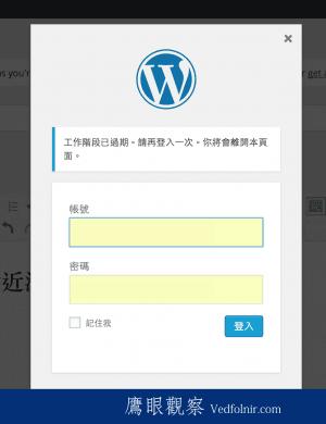 WordPress_Post_Working_TimeOut-Login-Again