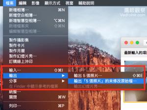 Apple_Photos_Library_照片圖庫_檔案功能_輸出